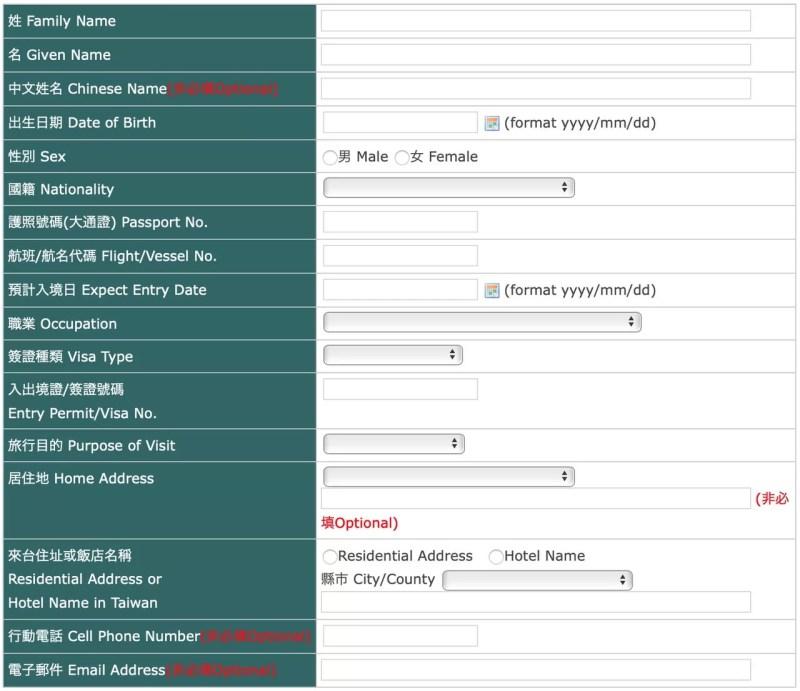 台湾のオンライン入国カードの記入例・書き方