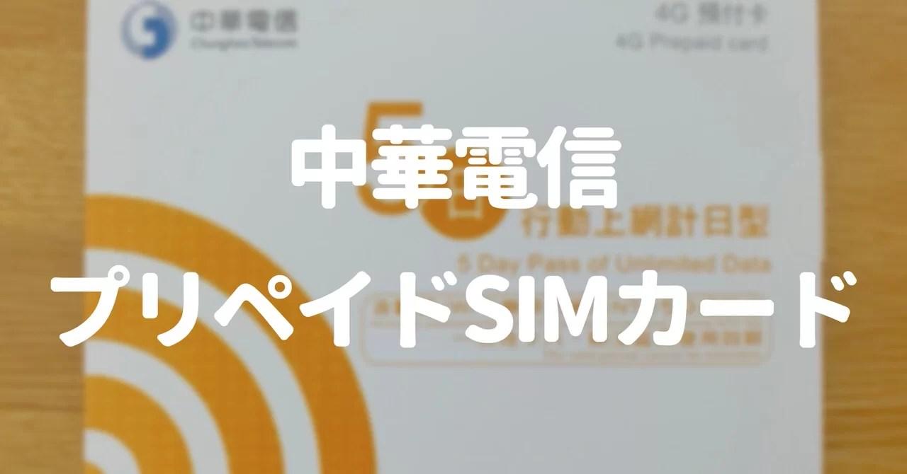 【KKday】台湾旅行のプリペイドSIMは「中華電信」がおすすめ
