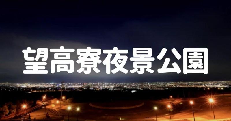 台湾台中市内の絶景や夜景を見るなら「望高寮夜景公園」がおすすめ!