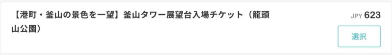 釜山タワー展望台のKKday割引クーポンチケット