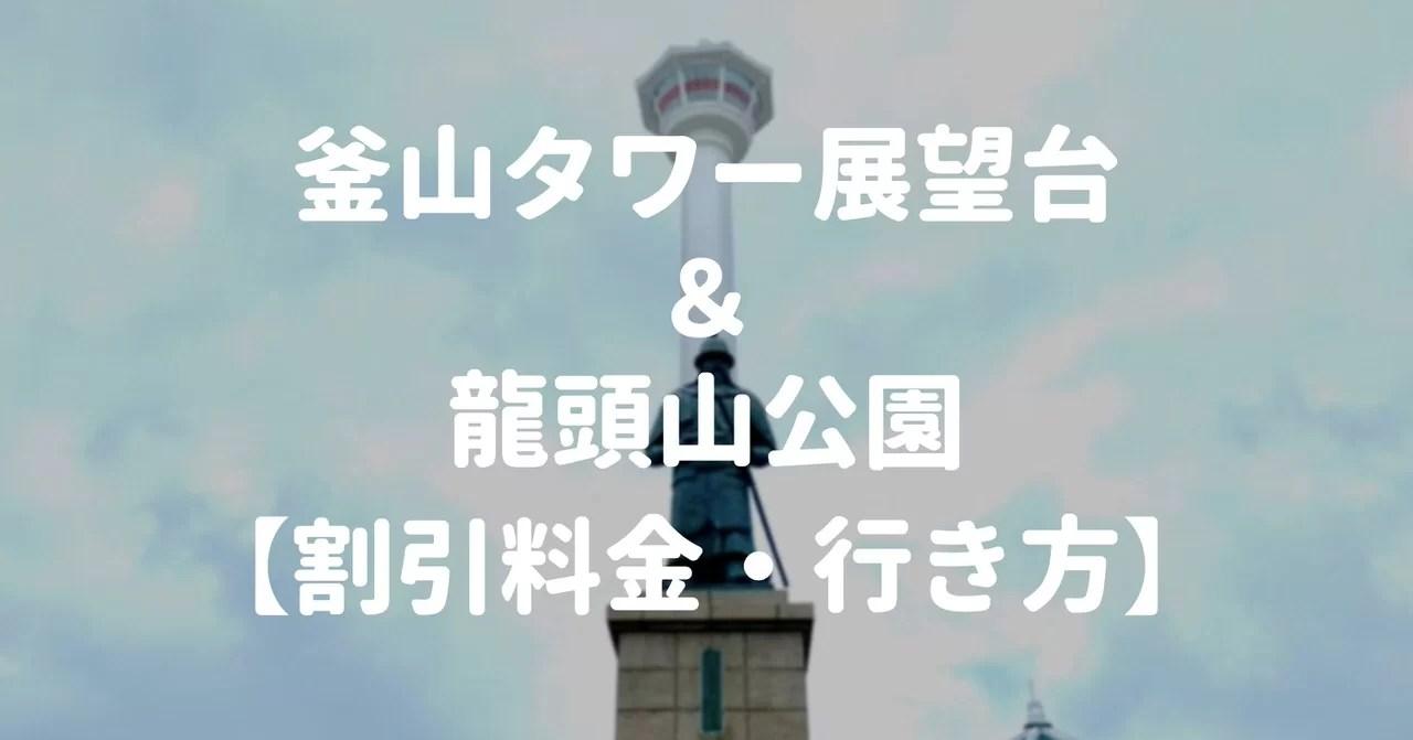 釜山タワー展望台と龍頭山公園を徹底ガイド【割引料金・行き方】