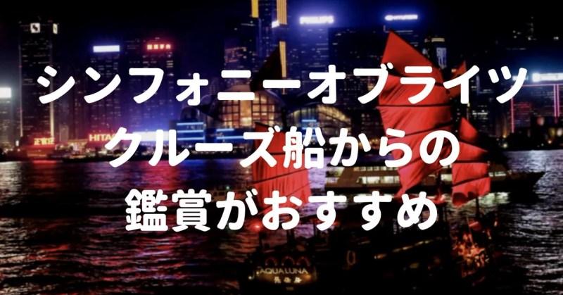 シンフォニーオブライツはクルーズ船からの鑑賞がおすすめ【香港夜景】