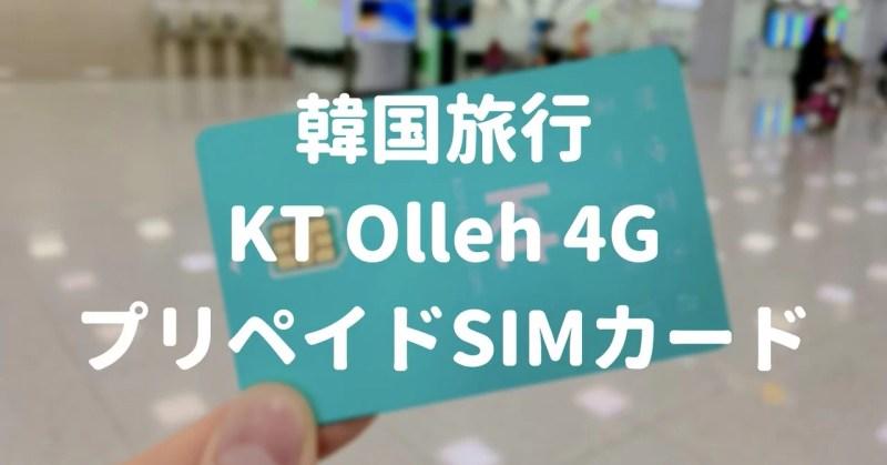 【KKday】韓国旅行のプリペイドSIMカードは「KT」がおすすめ