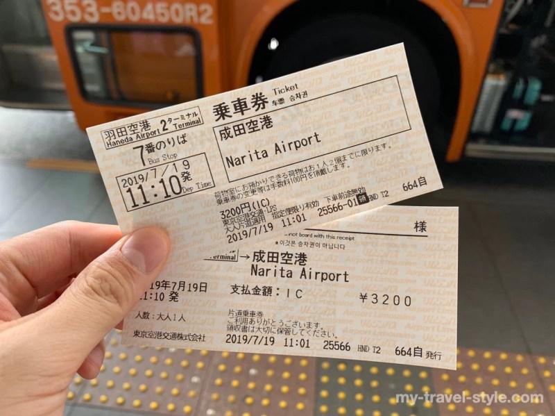リムジンバスの乗車チケット購入方法