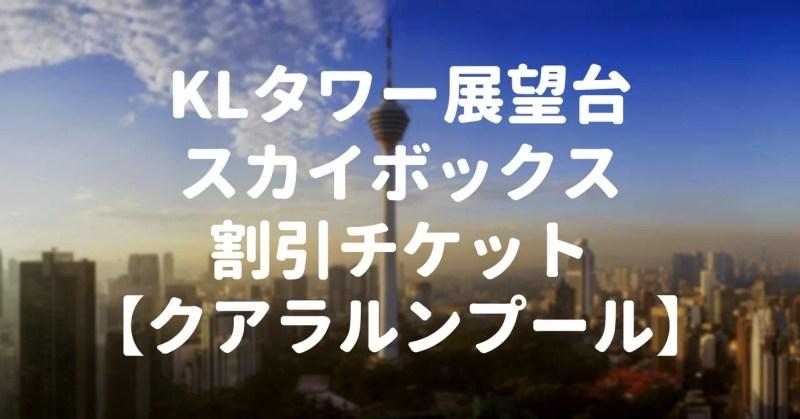 KLタワー展望台・スカイボックスの割引チケット【クアラルンプール】
