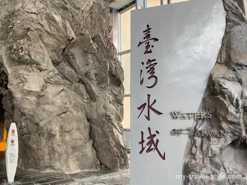台湾水域館