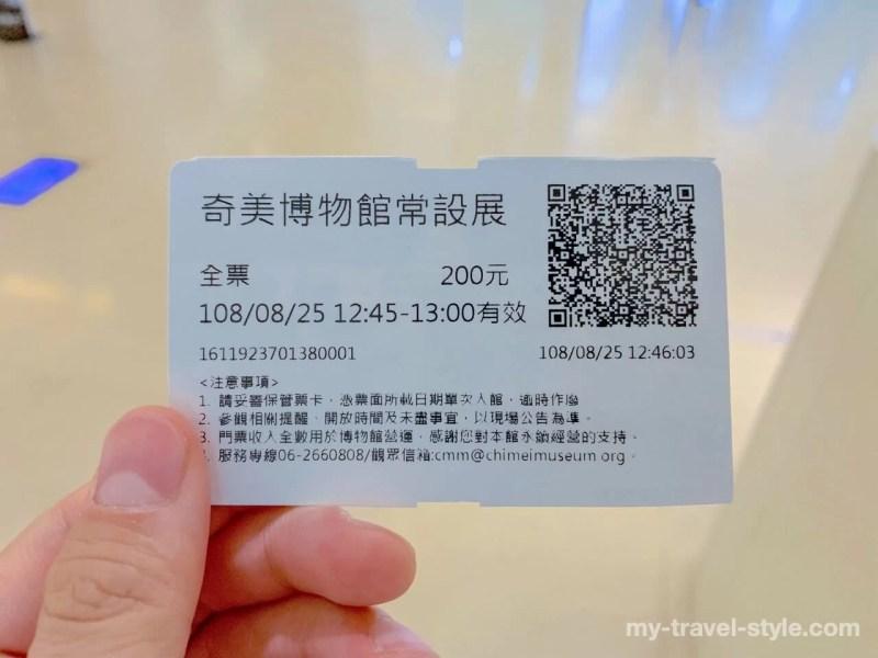 奇美博物館の入場チケットの引き換え方・入場方法