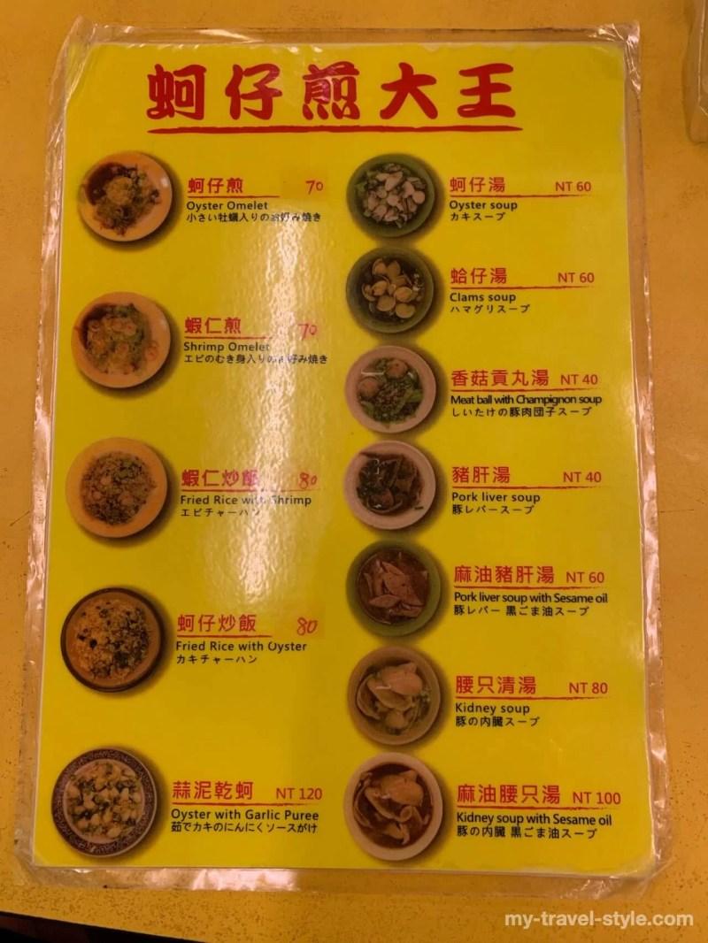 「蚵仔煎大王」の牡蠣オムレツ