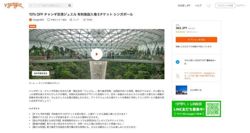 シンガポールチャンギ空港「Jewel(ジュエル)」アトラクションの割引チケット|Voyagin
