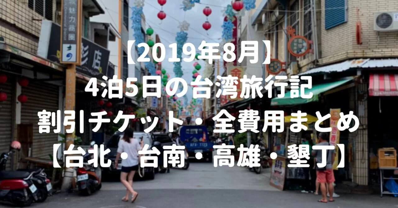 【2019年8月】4泊5日の台湾旅行記・割引チケット・全費用まとめ【台北・台南・高雄・墾丁の4都市制覇】