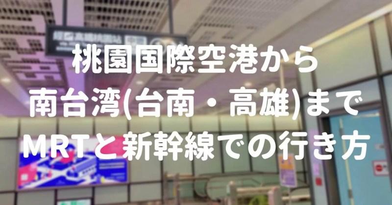 桃園国際空港から南台湾(台南・高雄)までMRTと新幹線での行き方
