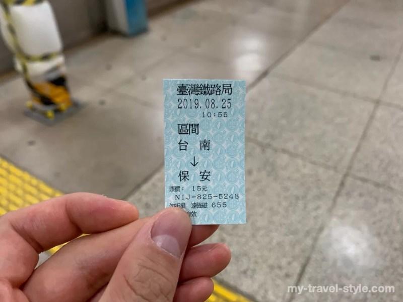 台湾鉄道切符