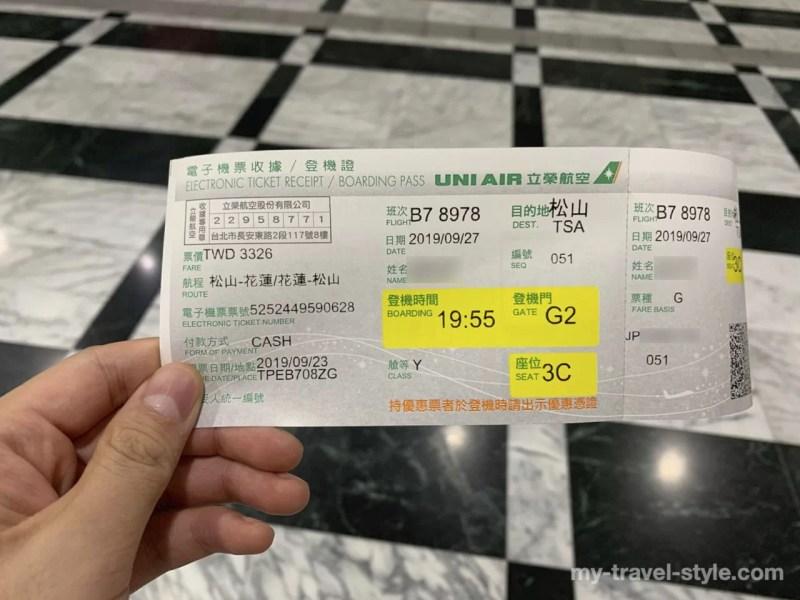 花蓮空港→台北松山空港|ユニエアー