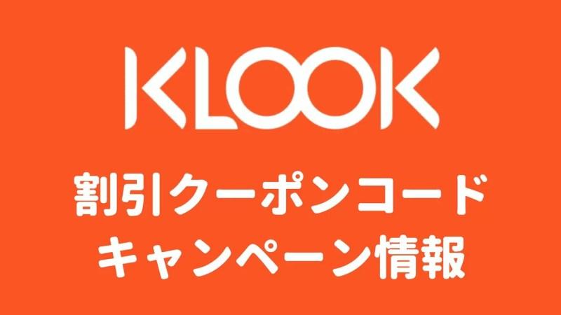 Klook(クルック)の割引クーポンコード・キャンペーン情報|口コミ・評判