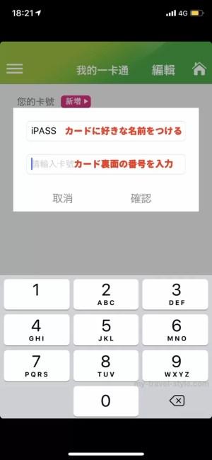 iPASSカードの情報登録をする
