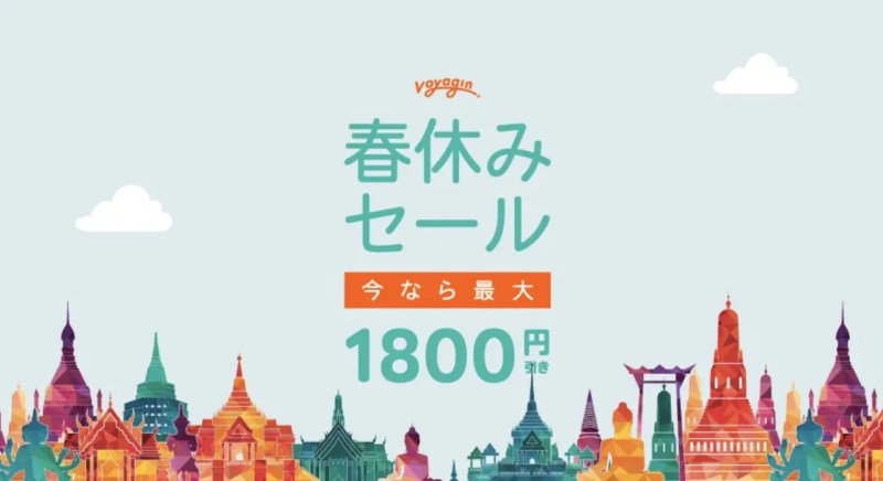 Voyagin2020 春休みセール