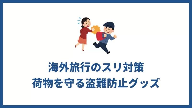 海外旅行のスリ対策 荷物を守る盗難防止グッズ