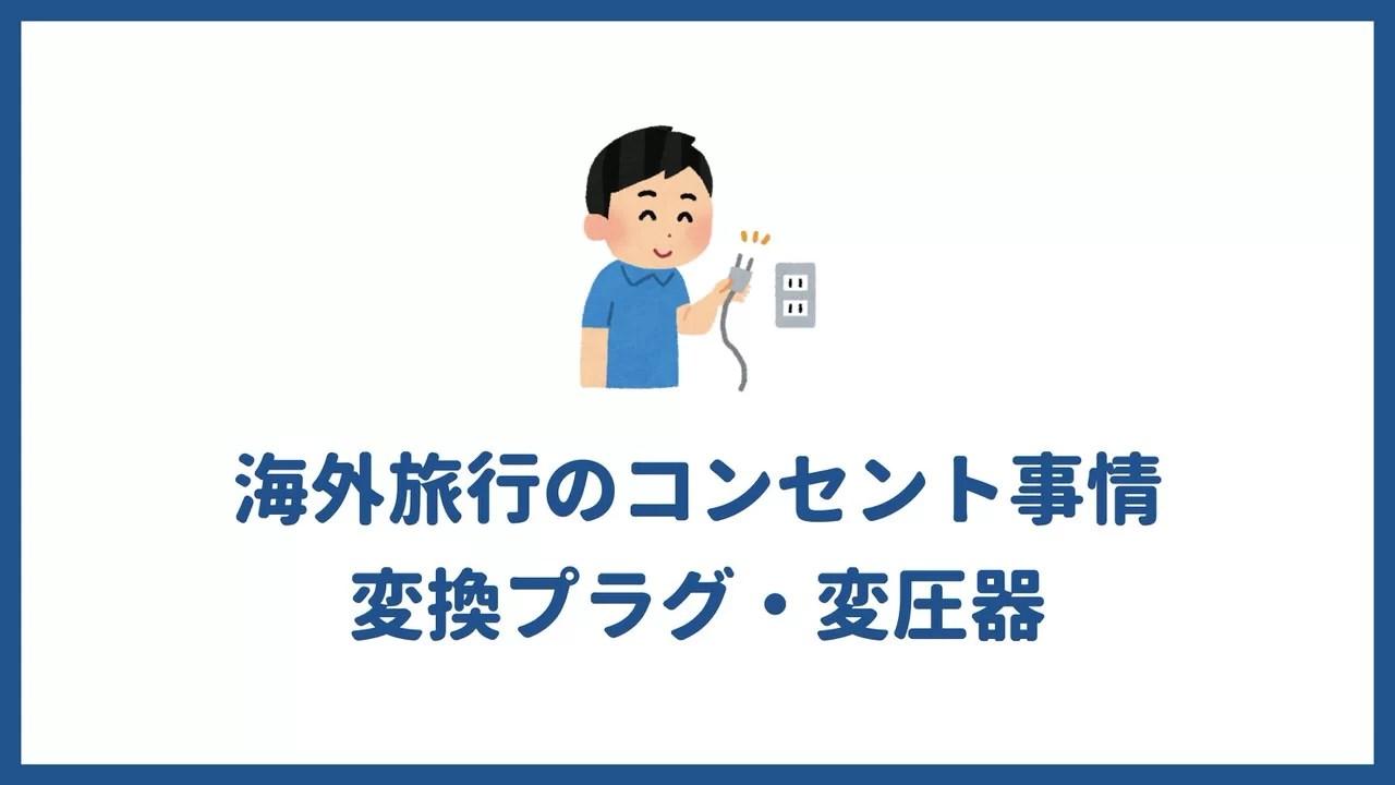 海外旅行のコンセントについて知っておきたいこと|変換プラグ・変圧器