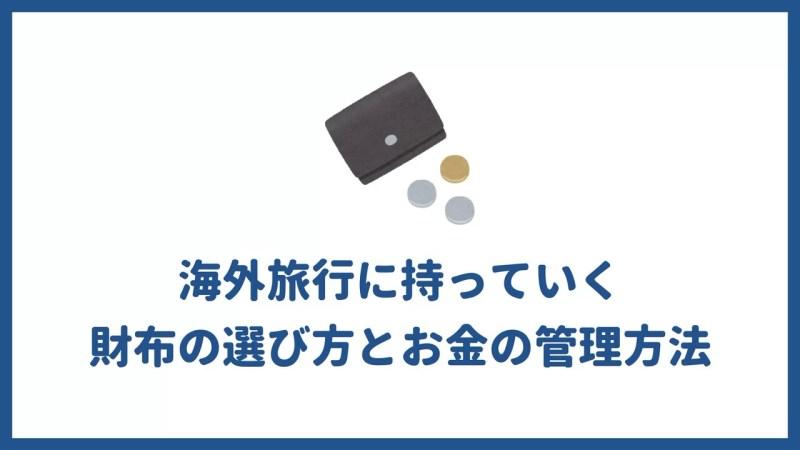 海外旅行に持っていく財布の選び方とお金の管理方法