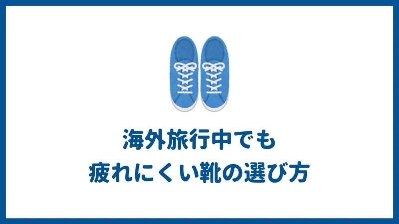 海外旅行中の靴の選び方!旅先でも疲れにくいおすすめスニーカーを紹介