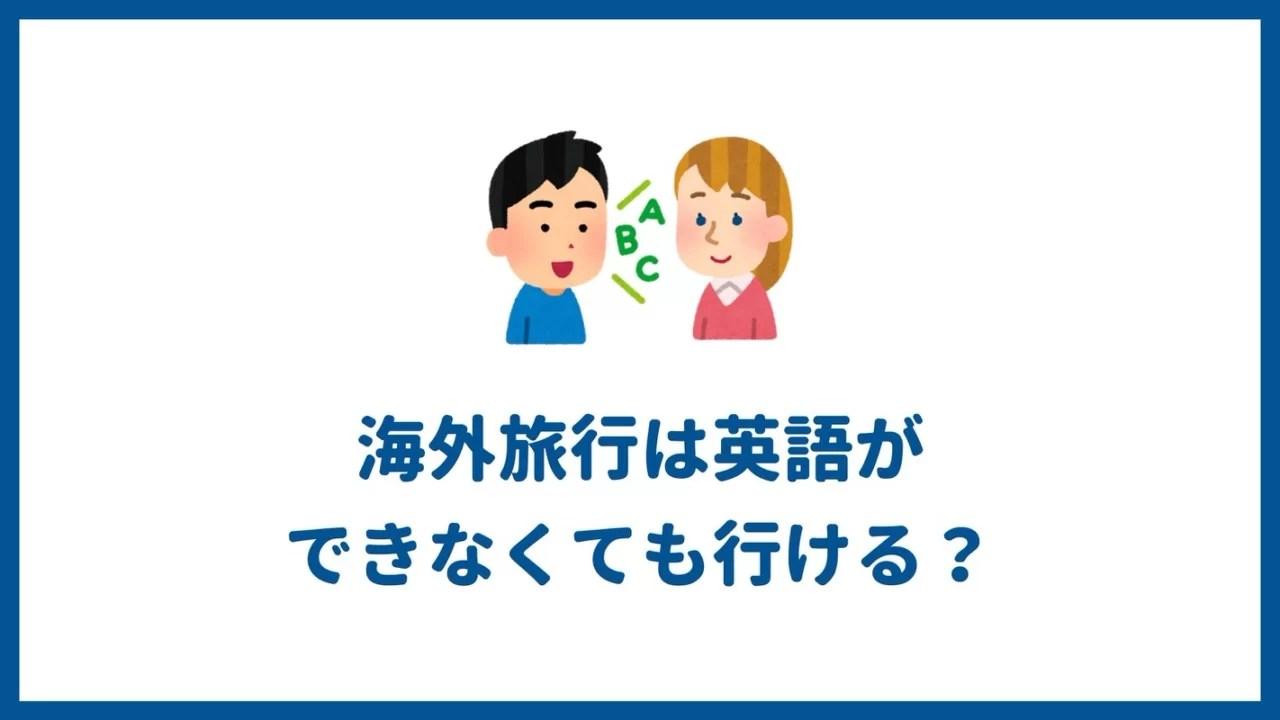 海外旅行は英語ができなくても行ける?