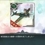 艦これ_主力艦上戦闘機の更新_03