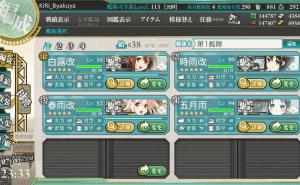 艦これ_編成_「第二七駆逐隊」を編成せよ_01