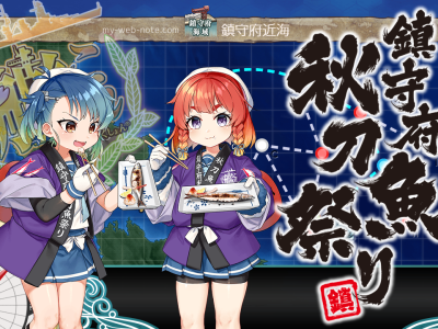 艦これ_秋刀魚祭り_2018_ドロップ_装備_報酬_編成_期間_海域_13