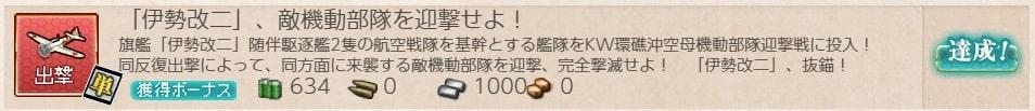 艦これ_kancolle_出撃_「伊勢改二」、敵機動部隊を迎撃せよ!_6-5_00