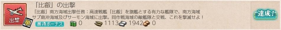艦これ_kancolle_「比叡」の出撃_5-3_5-4_03