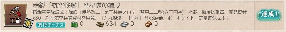 艦これ_kancolle_工廠_精鋭「航空戦艦」彗星隊の編成_伊勢改二_01