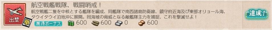 艦これ_kancolle_出撃_航空戦艦戦隊、戦闘哨戒!_1-4_1-5_2-3_7-2-2_05