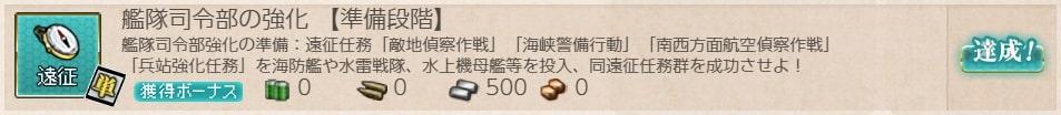 艦これ_kancolle_艦隊司令部の強化【準備段階】_編成_報酬_01