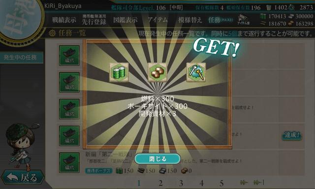 kancolle_hensei_ninmu (2)