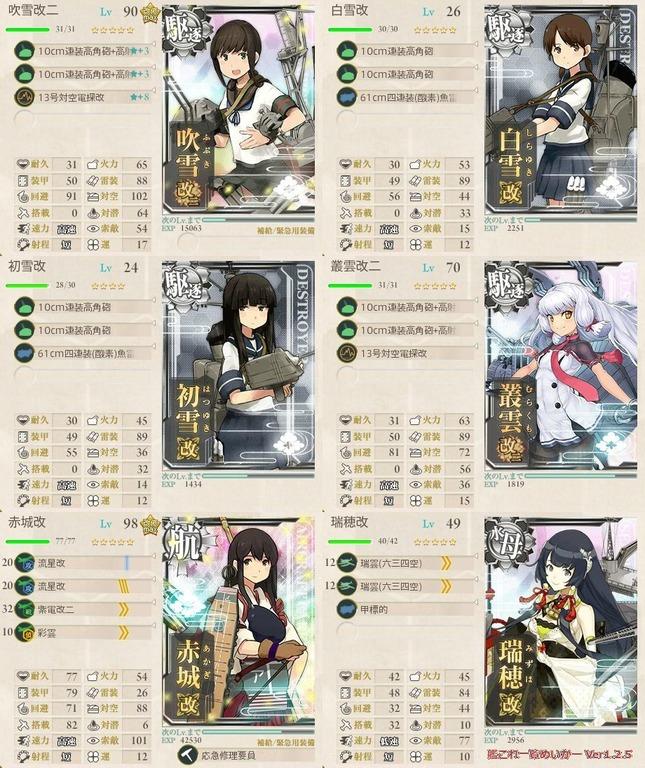 KanColle_160724_1_出撃 (1)