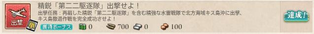 kancolle_seiei_22kutikutai_syutugeki (3)