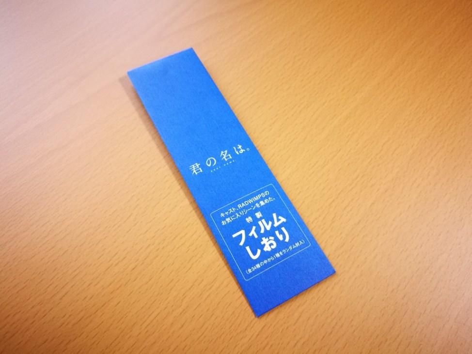 kiminonaha_db_siori (2)