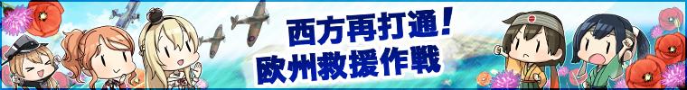 kancolle_2017_natu_event_banner