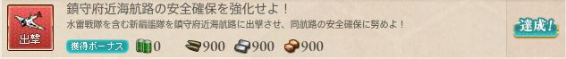 KanColle-160603-00320176_compressed