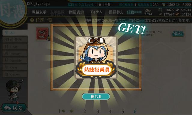 kancolle_170624_出撃任務_由良抜錨 (7)