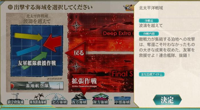 e7_海域+作戦