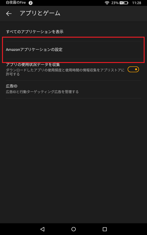 amazon_fire_Tablet_campaign_attribute_off (3)