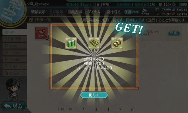 kancolle_170624_出撃任務_由良抜錨 (5)