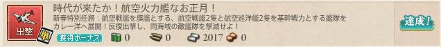 kancolle_170107_3 (1)