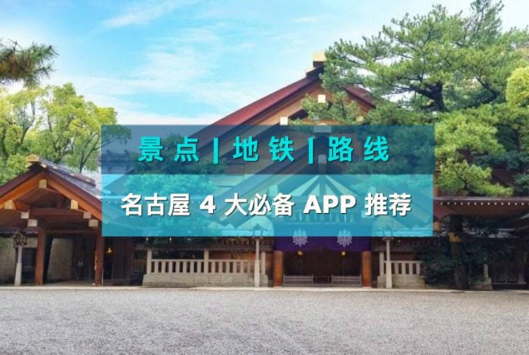 nagoya app