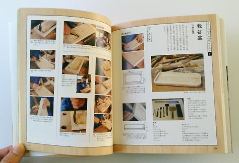 woodcarving04