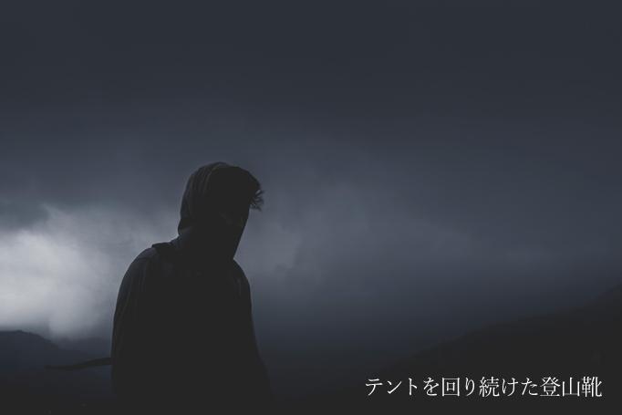 kaiitan_tozangutsu