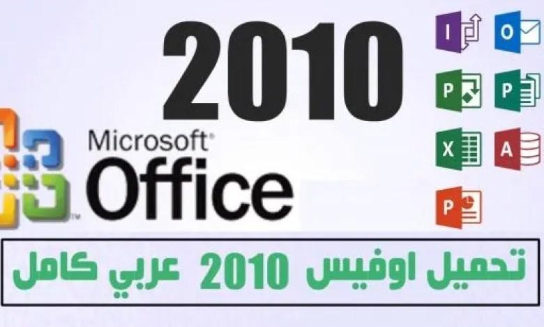 Photo of اوفيس 2010 عربي كامل برابط واحد ماي ايجي office 2010 myegy