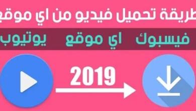 Photo of حمل الان اي فيديو من اى موقع علي الانترنت طريقة صحيحة 100% لتحميل الفيديوهات 2019
