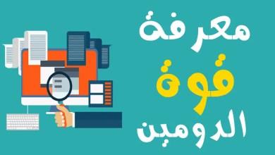 Photo of اسهل طريقة لمعرفة قوة الدومين اثورتي و البيج اثورتي لموقعك مجانا بدون مواقع مدفوعه – 2019